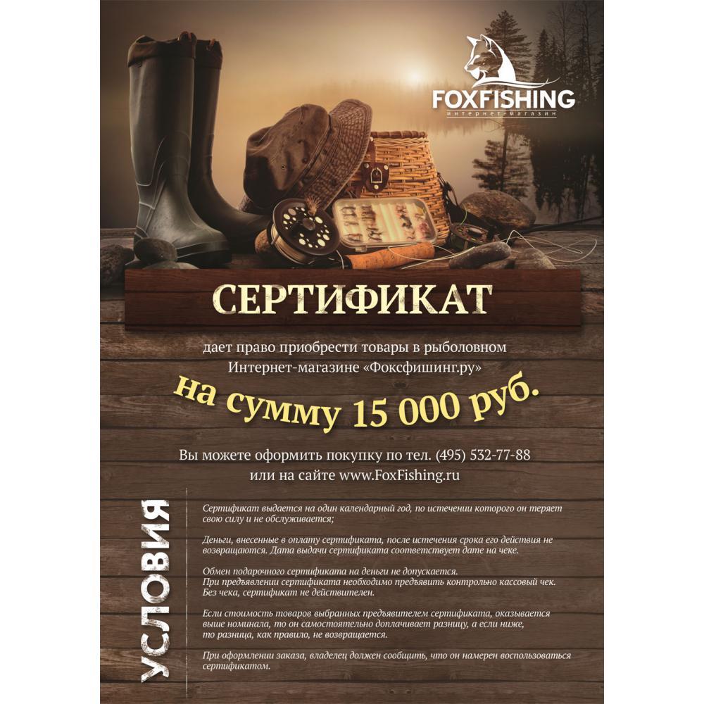 Сертификат (коричневый) 15 000