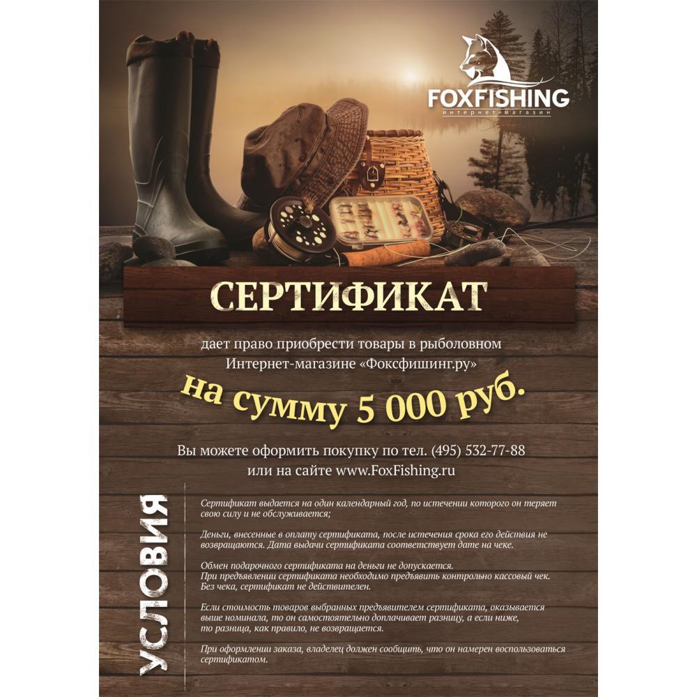 Сертификат (коричневый) 5 000