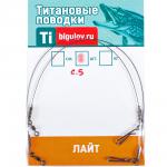 Поводки BIGULOV ЛАЙТ Л5-15-2