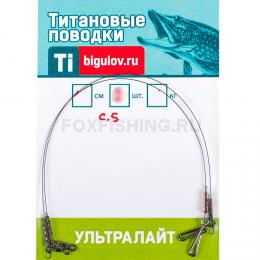 Поводки BIGULOV УЛЬТРАЛАЙТ УЛ2-10-2
