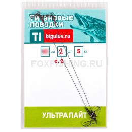 Поводки BIGULOV УЛЬТРАЛАЙТ УЛ5-10-2