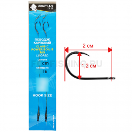 Волосяная оснастка NAUTILUS CLASSIC POWER BOILIE RIG 16 см 15 lb #2