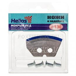 Нож для ледобура ТОНАР HELIOS HS-130 (полукруглые) мокрый лед