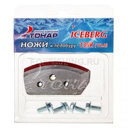 Нож для ледобура ТОНАР ICEBERG 130Right v2.0