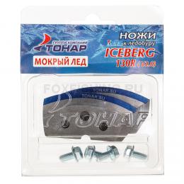 Нож для ледобура ТОНАР ICEBERG 130Right v2.0 мокрый лед