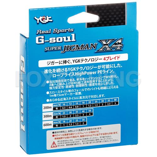 Плетеный шнур YGK G-SOUL SUPER JIGMAN X4 200м. 2PE MULTICOLOR фото №2