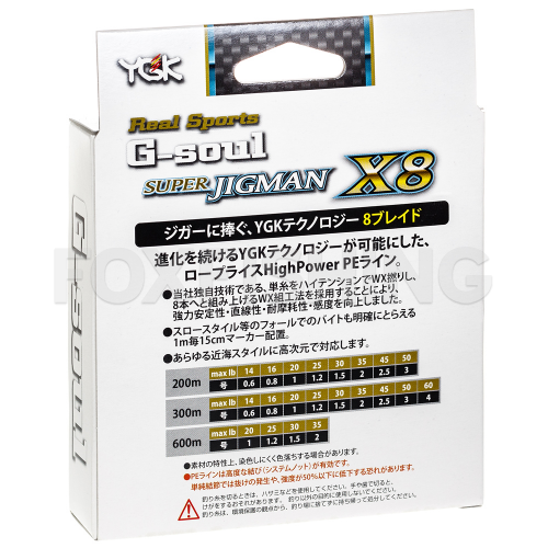 Плетеный шнур YGK G-SOUL SUPER JIGMAN X8 200м. 1.5PE MULTICOLOR фото №2